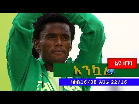 Ethiopia - Ankuar : አንኳር - Ethiopian Daily News Digest (Feyisa Lilesa Special) | August 22, 2016