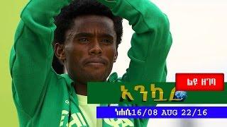 Ethiopia - Ankuar - Ethiopian Daily News Digest (Feyisa Lilesa Special) | August 22, 2016