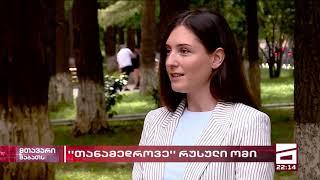 Russia-Georgian relationship and propaganda