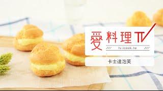 【泡芙】卡士達泡芙|烘焙 x 愛料理TV  Custard Cream Puff