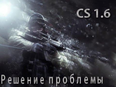 Зависание CS при входе на сервер