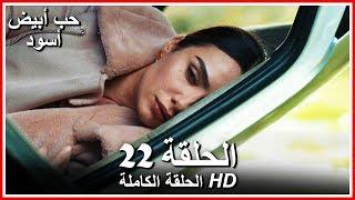 حب أبيض أسود الحلقة - 22 كاملة (مدبلجة بالعربية) Price Of Passion