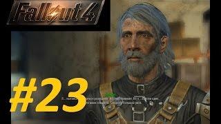 Fallout4 23Пропавший патруль  Находим тайный бункер с паладином Брендис