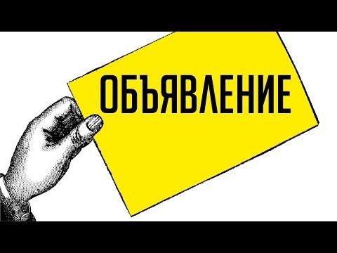 Объявление с отрывными листочками #Шаблон объявления #COREL