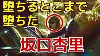 坂口杏里 ホスト脅迫未遂で逮捕! 関連動画 【悲報】 「ターゲットは韓...