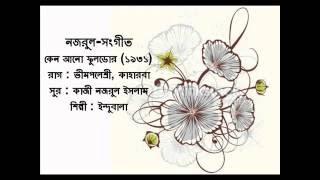 Keno Ano Phulador Aji Biday Bela (1931) : Nazrul-Sangeet : Indubala