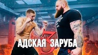 ДРИЩ ПРОТИВ ВИКИНГА КТО СИЛЬНЕЕ АДСКАЯ ЗАРУБА 3