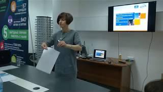 Essilor - Обучение по подбору и изготовлению - 1 часть