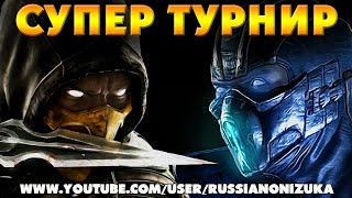 Mortal Kombat XL - ТУРНИР СКОРПИОНА И САБ-ЗИРО (приз игра PS4)