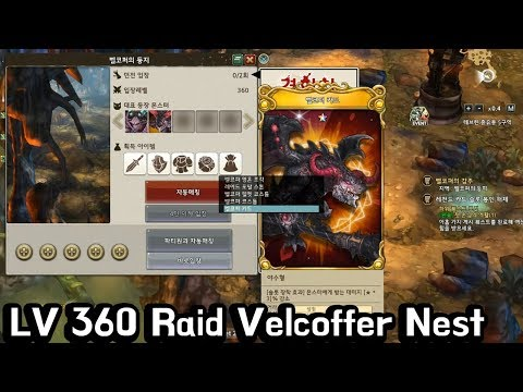 [TOS] LV360 Raid Velcoffer Nest (New Weapon)