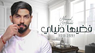 محمد الشحي - فضيها دنياي (حصرياً)   2021   Mohamed AlShehhi - Fadeha Denyay