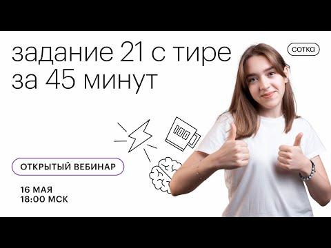 Задание 21 с тире за 45 минут | ЕГЭ РУССКИЙ ЯЗЫК 2021 | Онлайн-школа СОТКА