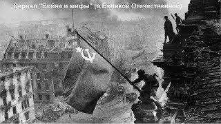 """""""Мифы"""" о Великой Отечественной"""