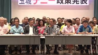 【沖縄県知事選挙】玉城デニー政策発表会見で記者の質問に答える