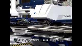 видео Качественные декоративные металлоконструкции – для вас в нашей компании.