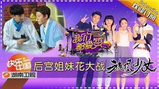 《我们都爱笑》20150716期: 陈翔吴磊互坑不停 Laugh Out Loud: Chen Xiang and Leo Wu Tease Each Other【湖南卫视官方版1080P】