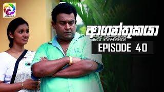 Aaganthukaya Episode 40 || ආගන්තුකයා  | සතියේ දිනවල රාත්රී  8.30 ට . Thumbnail