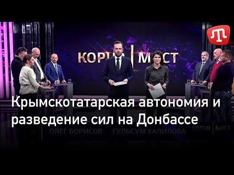 ТОК-ШОУ «МОСТ»: крымскотатарская