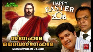 Snehame Daiva Snehame... # Good Friday Songs Malayalam # Easter Special Song # Easter 2018