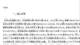 日本語 音読 地震の話 旧字旧仮名遣い