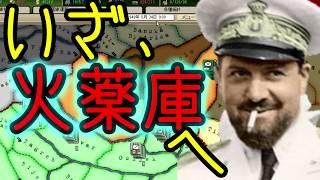 【HoI2】もうヘタリアとは言わせない!part4(ゆっくり実況)