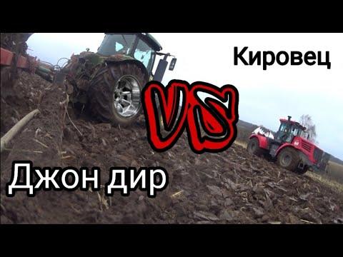 Поле жесть, допахиваем навозное поле трактор джон дир, кировец