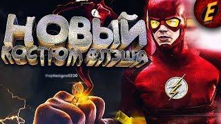 НОВЫЙ КОСТЮМ ФЛЭША В ПЯТОМ СЕЗОНЕ [ТЕОРИЯ] \ Флэш | The Flash