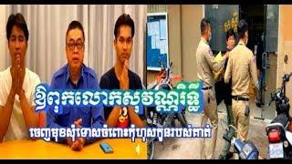 លោកសុវណ្ណសុខាសូមទោសដល់ថ្នាក់ដឹកនាំ មេត្តាប្រណីដល់កូនខ្លួនផង|Khmer News Sharing