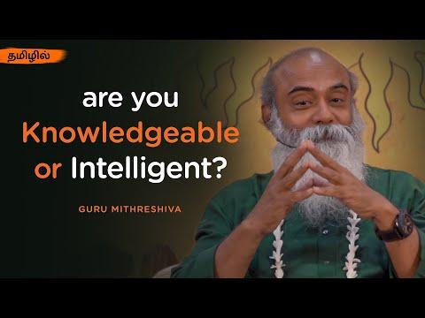 Are you Knowledgeable or Intelligent ?   Tamil   Guru Mithreshiva
