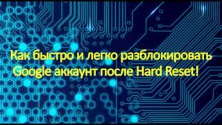 Как быстро и легко разблокировать Google аккаунт после Hard Reset!  Fly FS402 Stratus 2