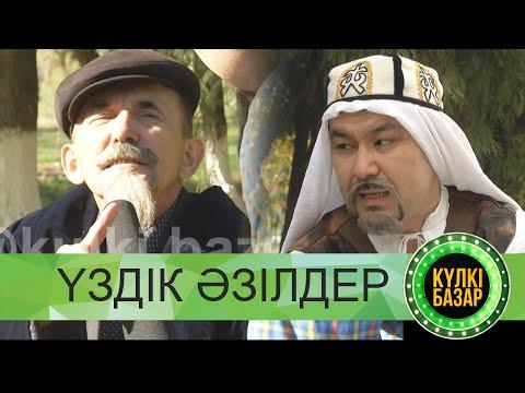 Үздік әзілдер Кулки Базар 2020
