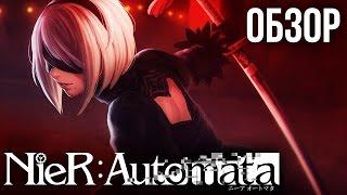 NieR: Automata - Самый необычный слэшер (Обзор/Review)
