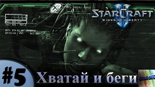 StarCraft II. #5. Хватай и беги.