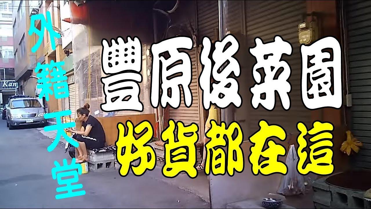 豐原 後菜園 今天來買菜 - Taiwan Taichung Fengyuan Xinyi St. - YouTube