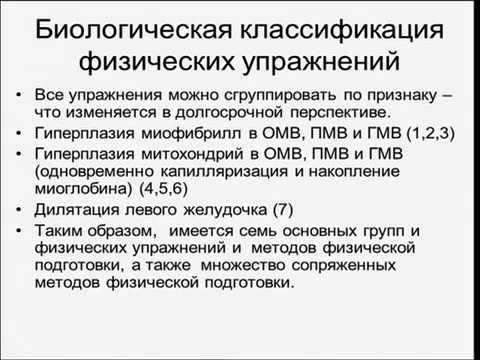 Биология ФП. В.Н.Селуянов Фитнес Бодибилдинг