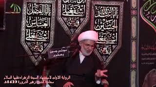 الشيخ زهير الدرورة - وجوب تسبيح السيدة فاطمة الزهراء عليها السلام في دبر كل صلاة فهو يجلب السعادة