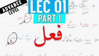 Download lagu Arabic Grammar in Urdu/Hindi | Advance Lecture 1 | Part 1 | The Arabic Guide| Muzammil Ahmad