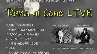 ルナニコネ 1st Live 【配信】@ハーパーズ・ミル
