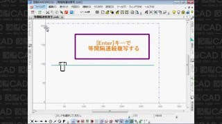 How to 図脳CAD|[Enter]キーで等間隔連続複写する