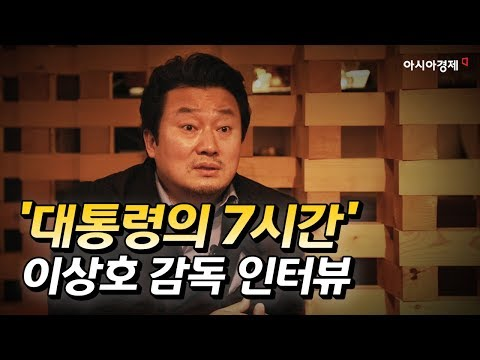 """'대통령의 7시간' 이상호 """"최태민 아들과 극적만남, 윤지오 논란은…"""""""