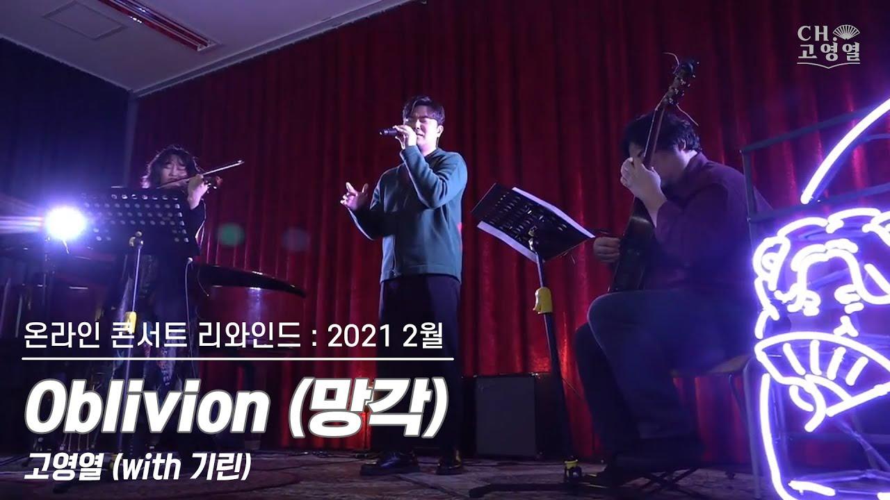 [온콘 리와인드 : 2021 2월] Oblivion(망각) - 고영열 (with 기린)