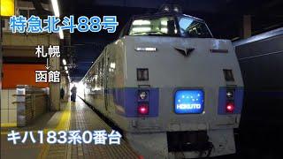 キハ183系0番台臨時特急北斗88号の旅 札幌→函館 2018.2.20