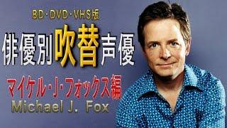 俳優別の吹き替え声優 第51弾は マイケル・J・フォックス 編です ソフト...