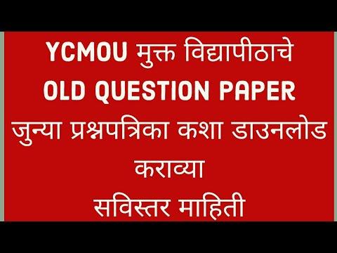 //YCMOU मुक्त विद्यापीठाचे //OLD Question Paper//जुन्या प्रश्नपत्रिका कशा डाउनलोड कराव्या//