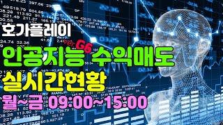 20210610 실시간Hot 주식거래종목40위 &…