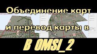OMSI_2 - #2_Объединение карт и перевод карты из omsi 1 в omsi 2