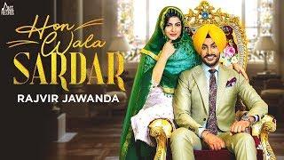 ਹੋਣ ਵਾਲਾ ਸਰਦਾਰ Hon Wala Sardar Full HD Rajvir Jawanda Punjabi Songs 2019