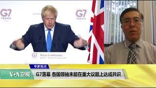 专家视点(王维正):G7落幕,各国领袖未能在重大议题上达成共识