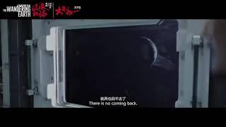 中國科幻電影《流浪地球》預告
