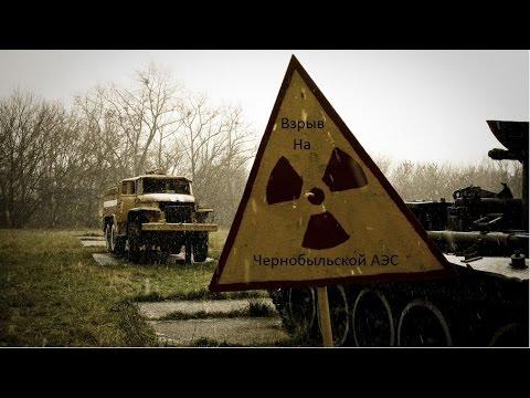 Трагедия на Чернобыльской АЭС.
